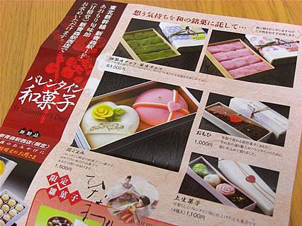 甘精堂本店 バレンタイン和菓子