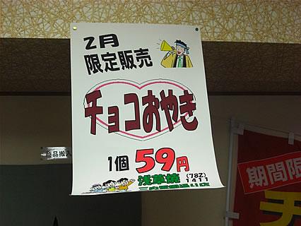 浅草焼本舗 三内霊園通り店 2月限定販売 チョコおやき ポスター