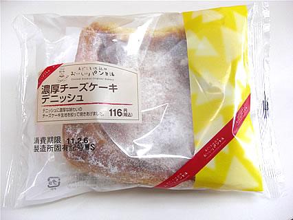 サークルKサンクス 濃厚チーズケーキデニッシュ(116円)
