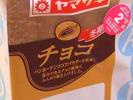 山崎製パン ふんわり食パン(チョコ) バンホーテンココアパウダー使用