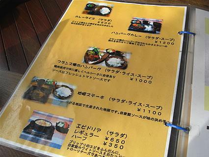 津軽金山焼 レストランPATATA (パタータ) メニュー1