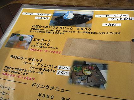 津軽金山焼 レストランPATATA (パタータ) メニュー3