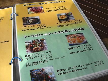 津軽金山焼 レストランPATATA (パタータ) メニュー2