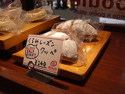 &boule(アンブール) 店内のパン-3