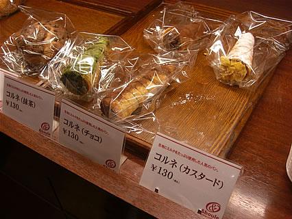 &boule(アンブール) 店内のパン-2