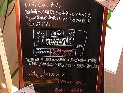 Healing Space Myuu3 入り口 黒板-2