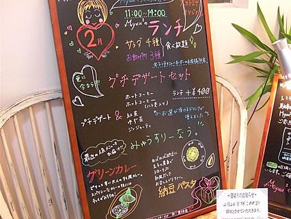 Healing Space Myuu3 入り口 黒板-1