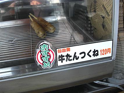 道の駅いかりがせき「関の庄」 自然だこ 牛たんつくね(120円)