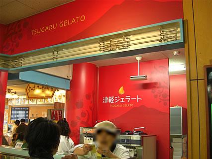 道の駅ひろさき「サンフェスタいしかわ」 津軽ジェラート 外観