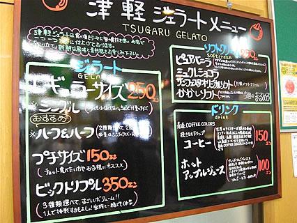道の駅ひろさき「サンフェスタいしかわ」 津軽ジェラート メニュー