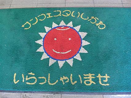 道の駅ひろさき「サンフェスタいしかわ」 津軽ジェラート 玄関マット