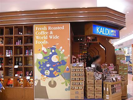 KALDI COFFEE FARM(カルディコーヒーファーム) 五所川原店 外観