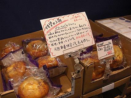 KALDI COFFEE FARM(カルディコーヒーファーム) 五所川原店 ベリーワイズ マフィン(ブルーベリークリームチーズ)(240円)