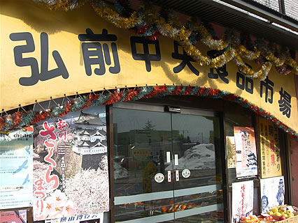 弘前市中央食品市場 外観