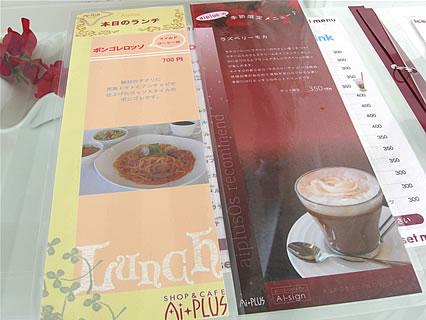 shop&cafe アイプラス メニュー5