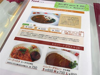 shop&cafe アイプラス メニュー4