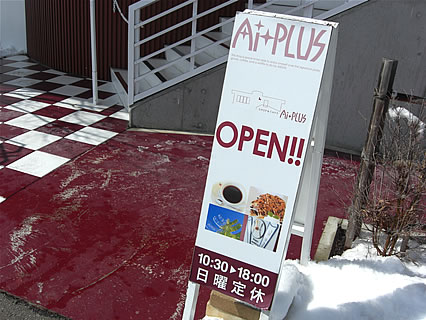 shop&cafe アイプラス 看板