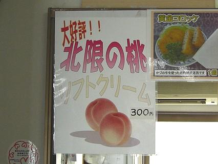 道の駅かづの「あんとらあ」 北限の桃ソフトクリーム(300円)