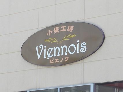 スーパーふじわら戸山店 小麦工房Viennois(ビエノワ) 看板