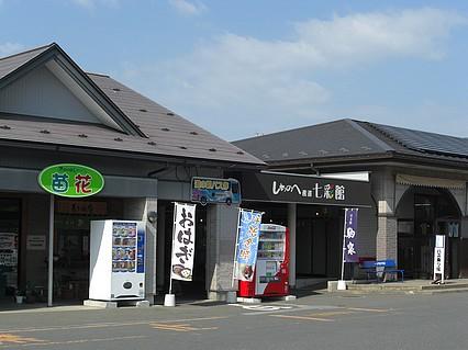 道の駅しちのへ「七戸町文化村」 外観
