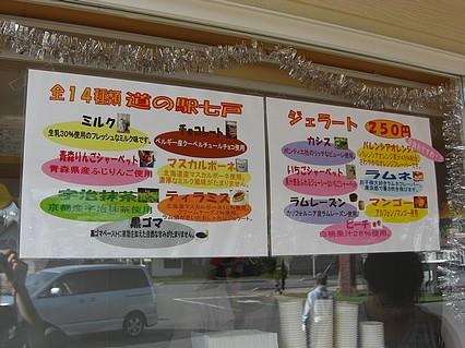 道の駅しちのへ「七戸町文化村」 ジェラート メニュー