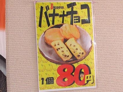 浅草焼 小柳通り店 おやき(バナナチョコ) ポスター