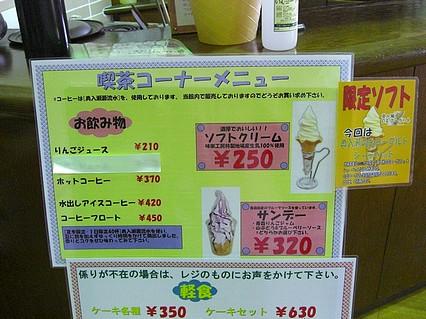 道の駅「奥入瀬」 奥入瀬ろまん パーク 観光物産館 四季彩館 喫茶コーナー メニュー1