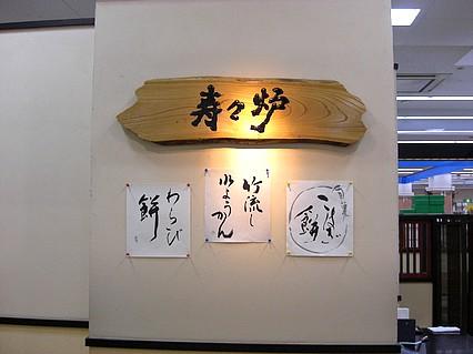 菓子 寿々炉 さくら野弘前店 看板