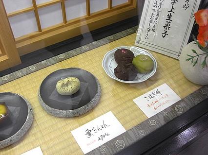 菓子 寿々炉 さくら野弘前店 ショーケース