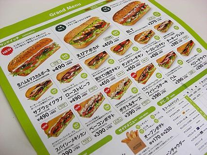 サブウェイ 青森浜田ドリームタウンALi店 メニュー
