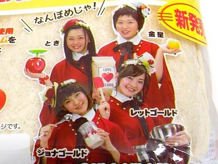工藤パン フレッシュランチ(りんごカスタークリーム) りんご娘