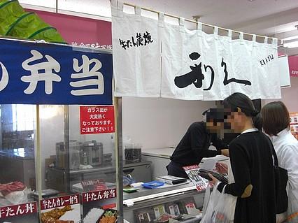 中三 弘前店 全国味百撰 牛たん炭焼 利久