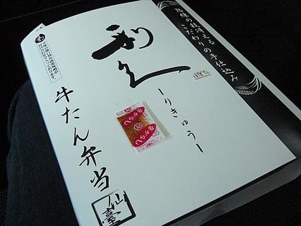 中三 弘前店 全国味百撰 牛たん炭焼 利久 牛たん弁当(1365円)