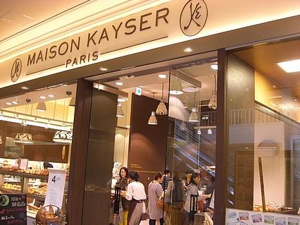 メゾンカイザー(MAISON KAYSER) 泉パークタウン タピオ店 外観