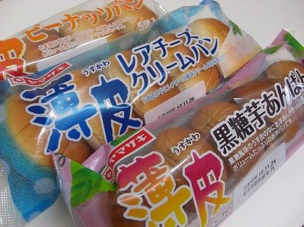 山崎製パン 薄皮レアチーズ風味クリームパン、薄皮黒糖芋あんぱん、薄皮ピーナッツパン