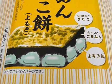 千葉恵製菓 満福ごまあんきなこ餅 断面イラスト