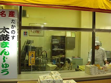 道の駅たかのす「大太鼓の里」 お菓子の晩梅 太鼓まんじゅう 実演販売