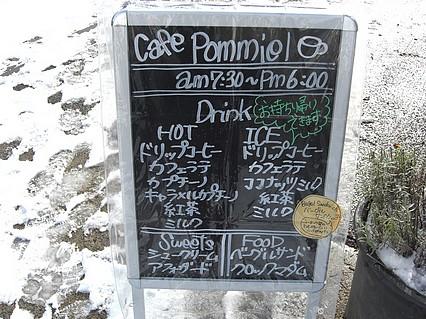 Pommiel(ポムメェル) ドリンクメニュー