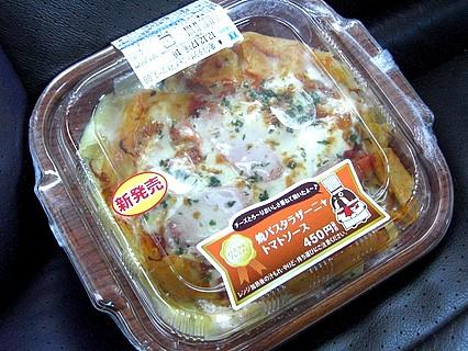 ローソン パスタ屋 焼パスタラザーニャトマトソース(450円)