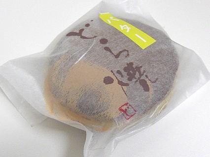 あずき庵 バターどらやき(157円)