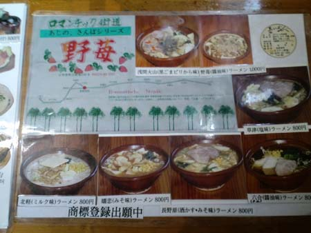 レストラン野苺メニューラーメン