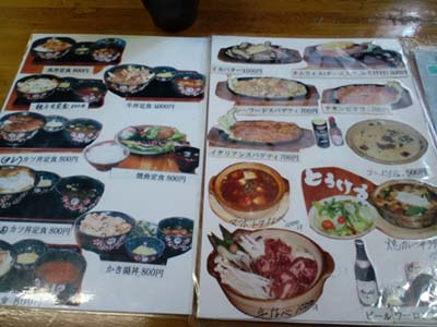 レストラン野苺メニュー定食