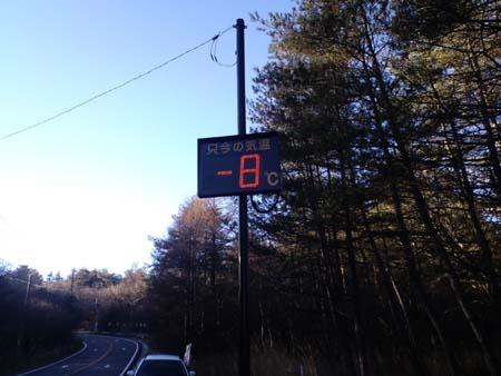 H24.11.25電光掲示温度計-8
