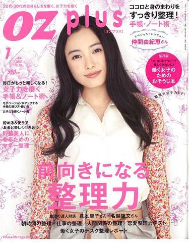 201201-ozplus 表紙