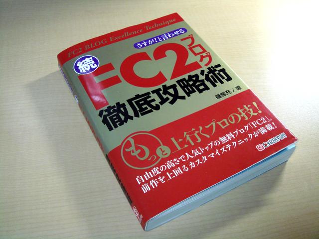 20110109.JPG