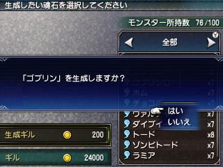 FFEXモンスター仲間 (2)
