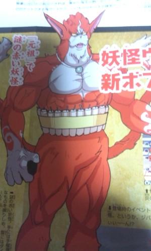 妖怪獣人? (1)