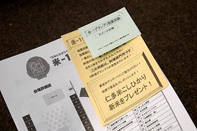 米-1グランプリ投票用紙