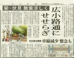 中日新聞(8/26)をスキャン