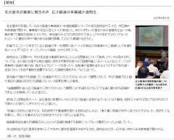 CHUNICHI Web ページをキャプチャー